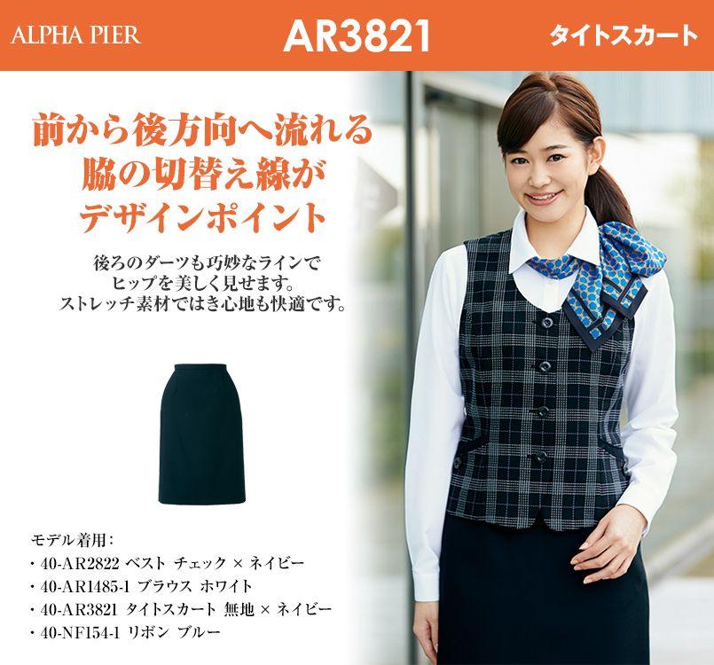アルファピア AR3821 タイトスカート 無地