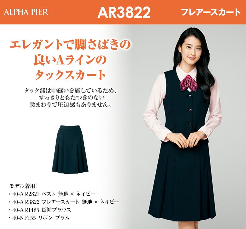 アルファピア AR3822 フレアースカート 無地
