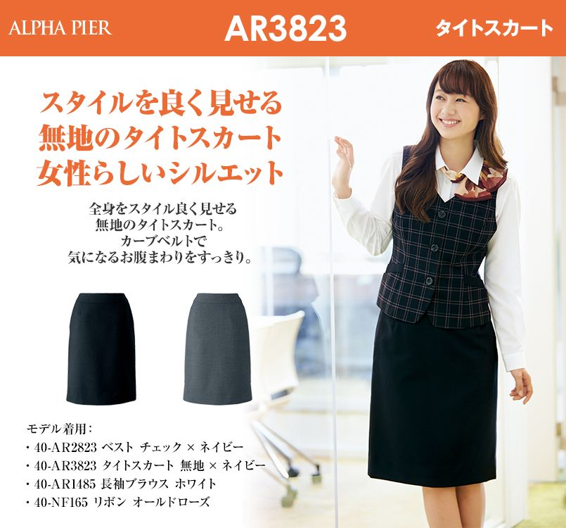 アルファピア AR3823 タイトスカート 無地