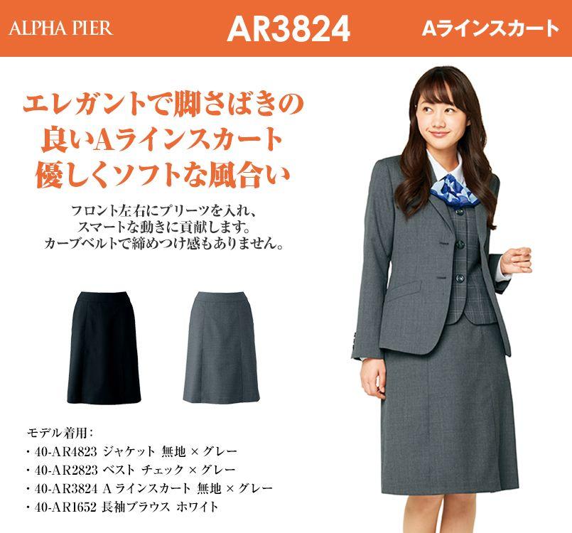 アルファピア AR3824 Aラインスカート 無地