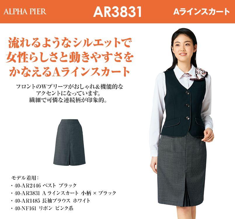 アルファピア AR3831 Aラインスカート エコ・ライラックドビー チェック