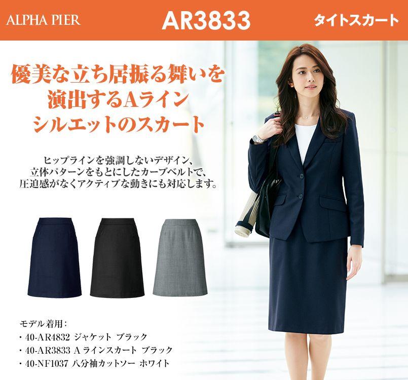 アルファピア AR3833 Aラインスカート 無地