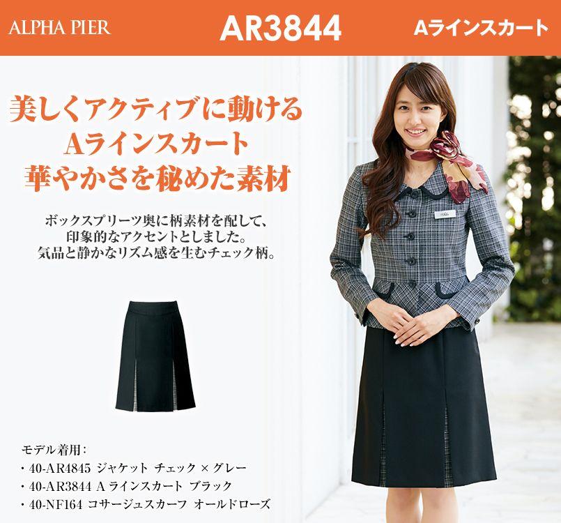 アルファピア AR3844 Aラインスカート ミニヘリンボーン