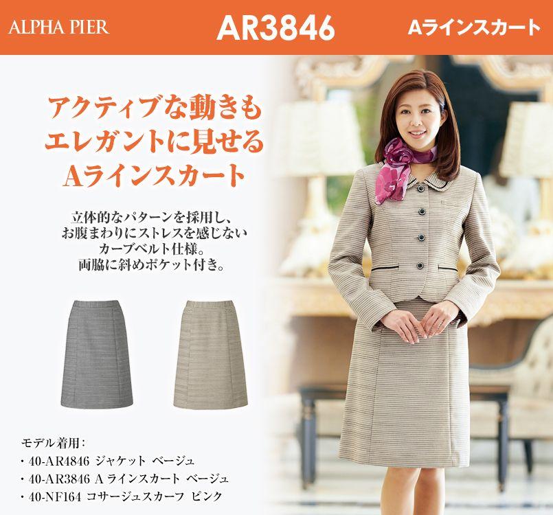アルファピア AR3846 Aラインスカート プレシャスリブ ツイードボーダー