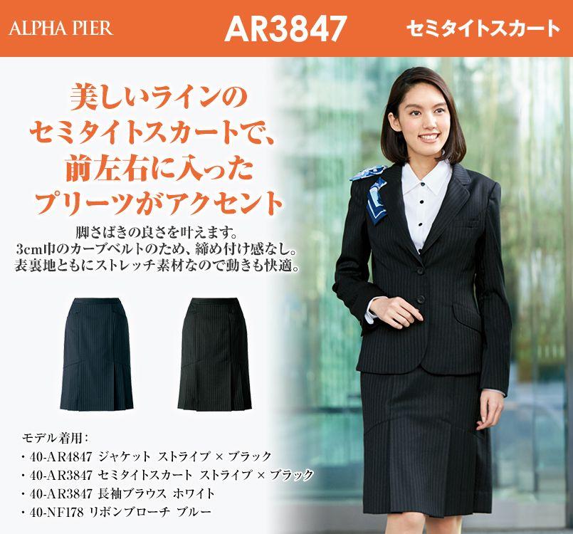 アルファピア AR3847 セミタイトスカート ストライプ