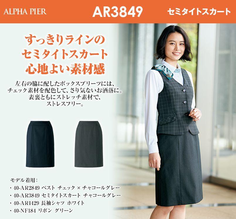 アルファピア AR3849 セミタイトスカート トレビラ・センシュアス 無地