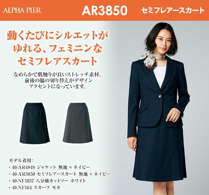 アルファピア AR3850 セミフレアースカート トレビラ・センシュアス 無地