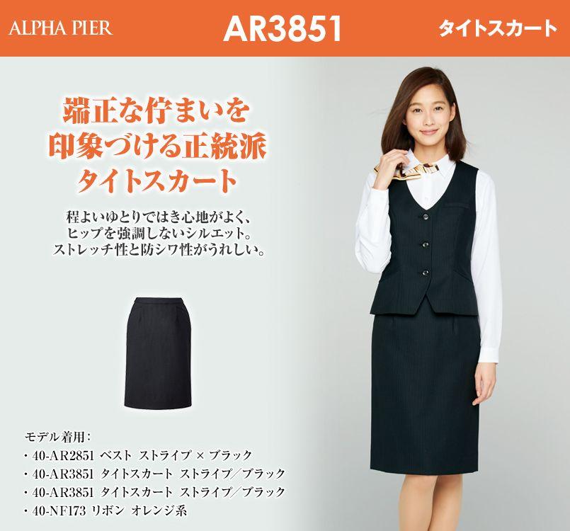 アルファピア AR3851 タイトスカート ストライプ
