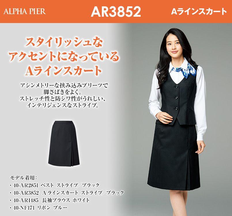 アルファピア AR3852 Aラインスカート ストライプ