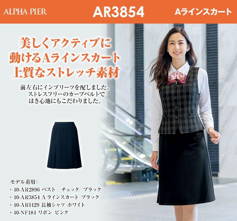アルファピア AR3854 Aラインスカート ハイテンション・シャドーストライプ