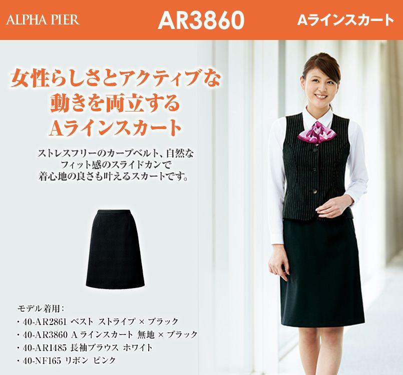 アルファピア AR3860 Aラインスカート スパイラルカルゼ 無地