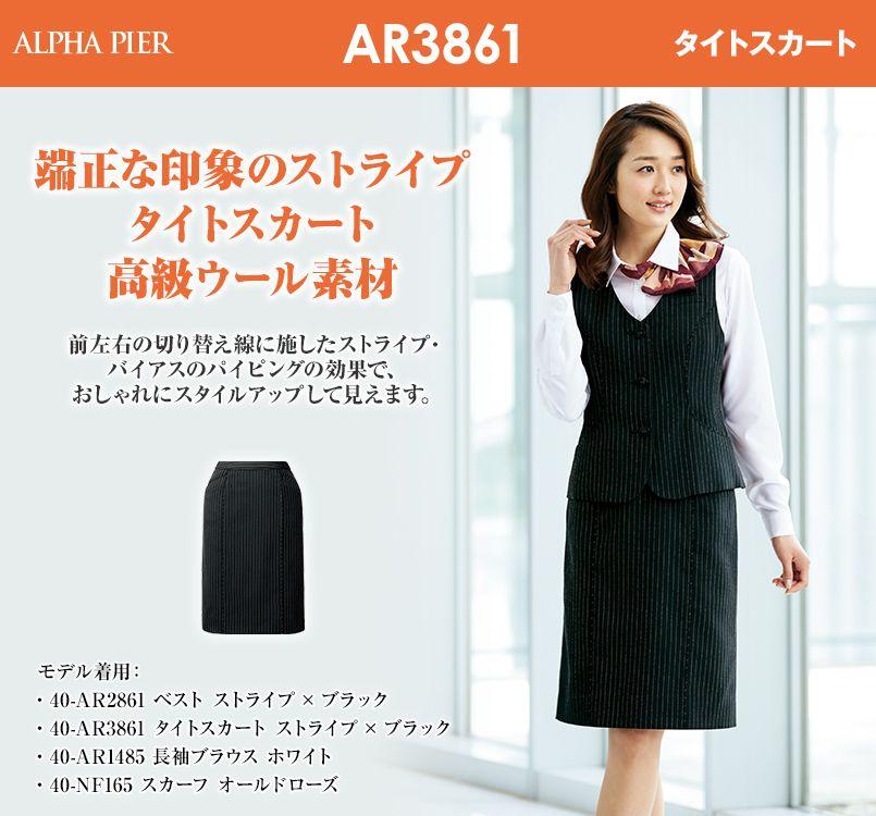 アルファピア AR3861 タイトスカート スパイラルストライプ