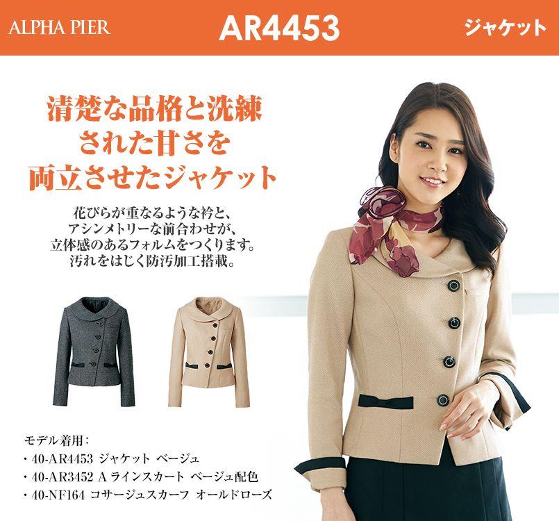 アルファピア AR4453 ジャケット ツイード