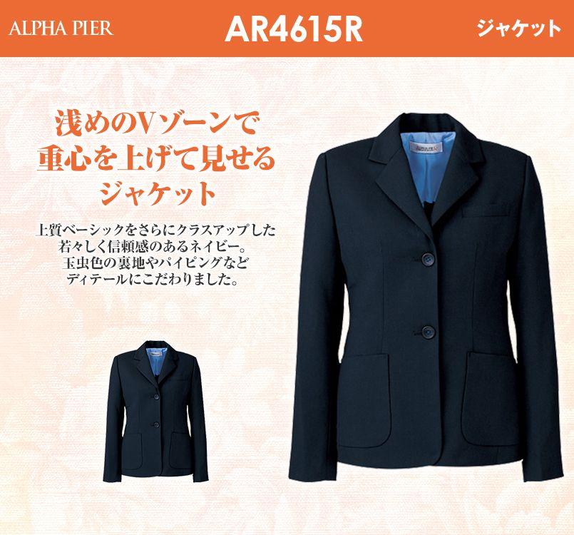 アルファピア AR4615R ジャケット ツイル 無地