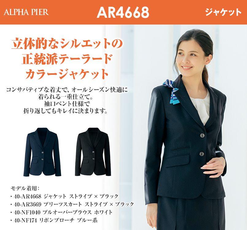 アルファピア AR4668 ジャケット ストライプ