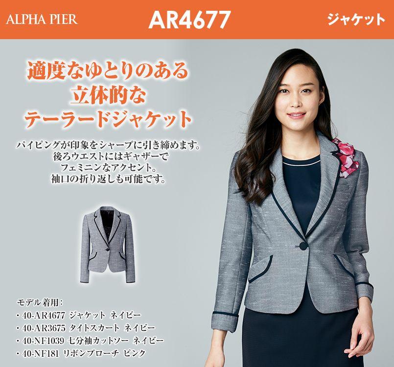 アルファピア AR4677 ジャケット リセアスラブツイード