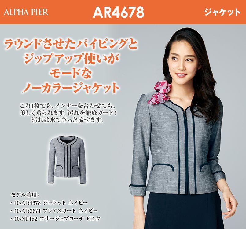 アルファピア AR4678 ジャケット リセアスラブツイード