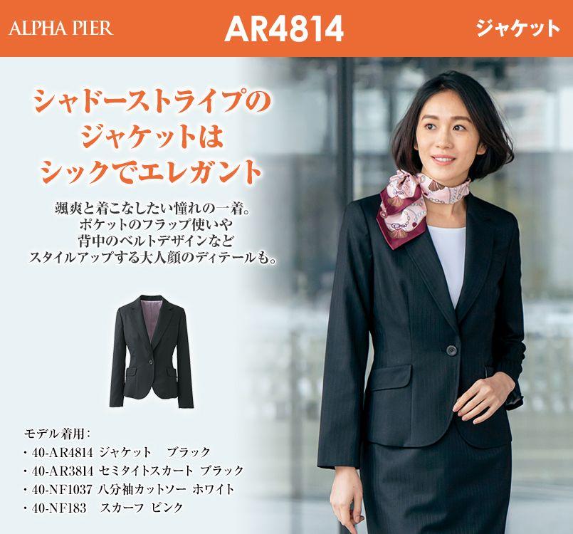 アルファピア AR4814 ジャケット ダブルフェイス シャドーストライプ