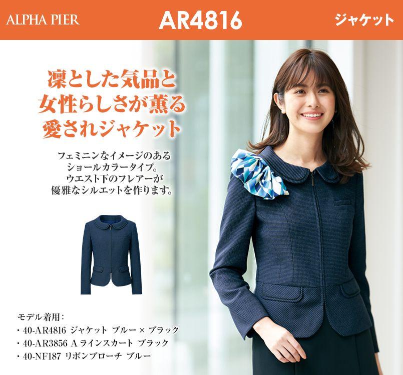アルファピア AR4816 ジャケット ツイード