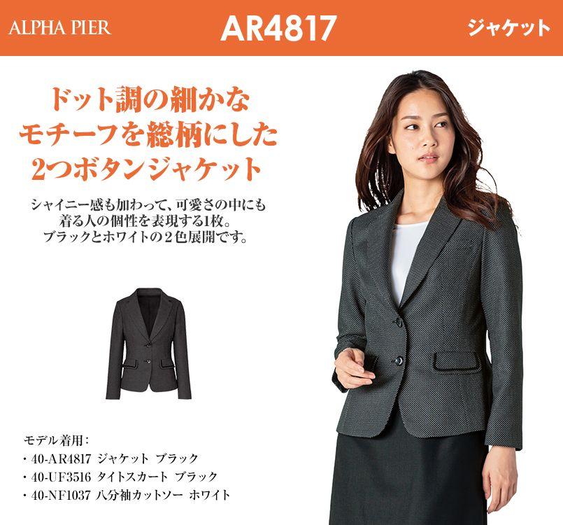 アルファピア AR4817 ジャケット クリスタル・バーズアイ ドット