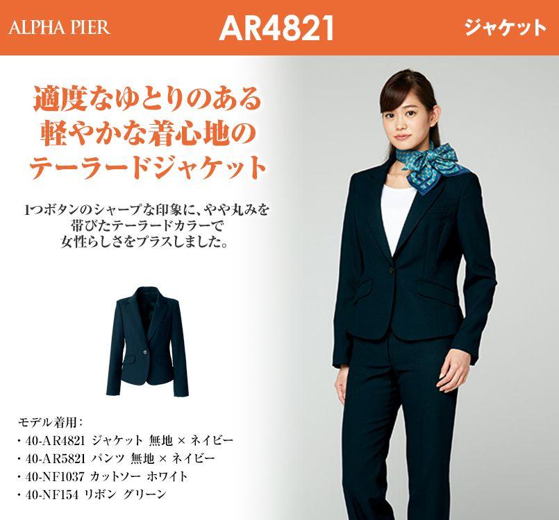 アルファピア AR4821 ジャケット 無地