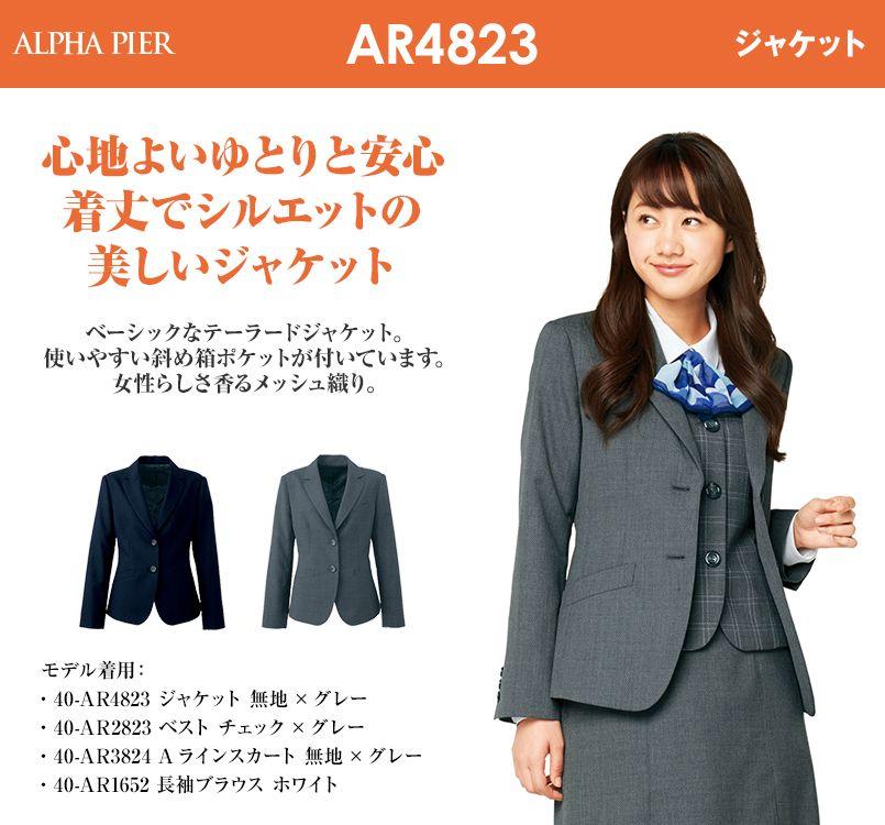 アルファピア AR4823 ジャケット 無地
