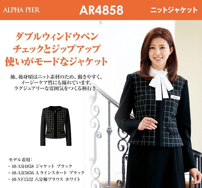 AR4858 アルファピア ニットジャケット