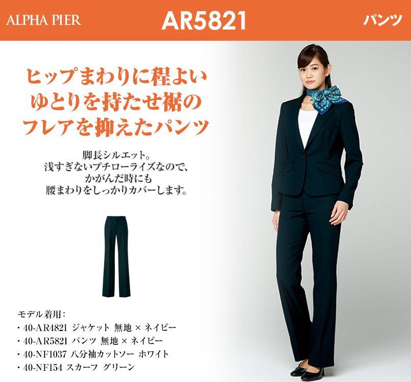 アルファピア AR5821 パンツ 無地