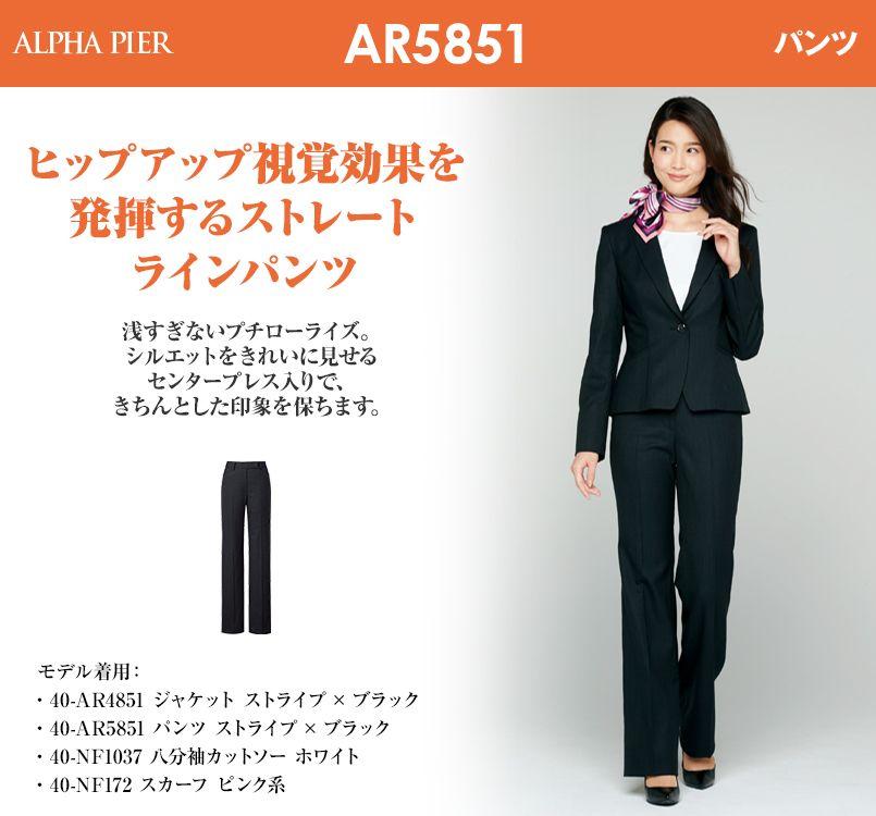 アルファピア AR5851 パンツ ストライプ プチローライズ