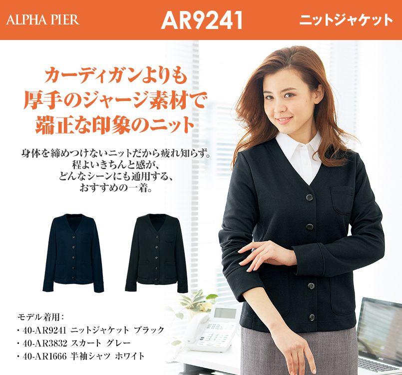 アルファピア AR9241 ニットジャケット