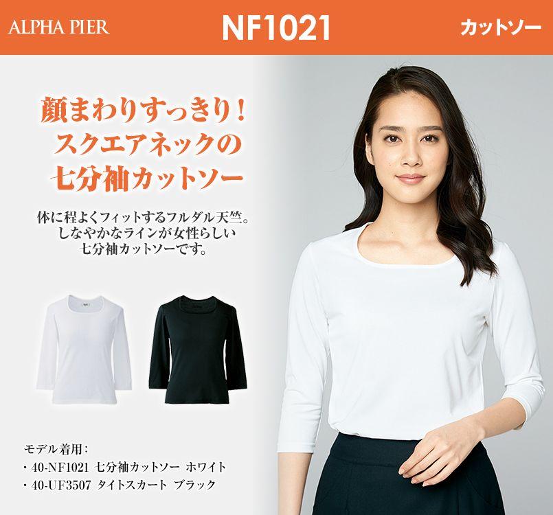 アルファピア NF1021 カットソー ニット