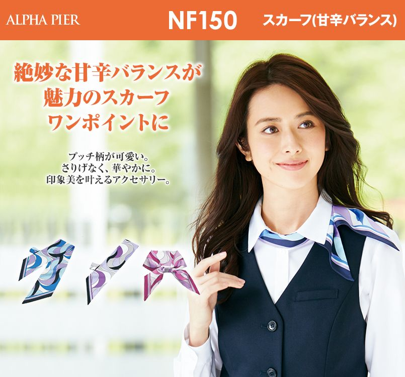 アルファピア NF150 スカーフ(甘辛バランス)