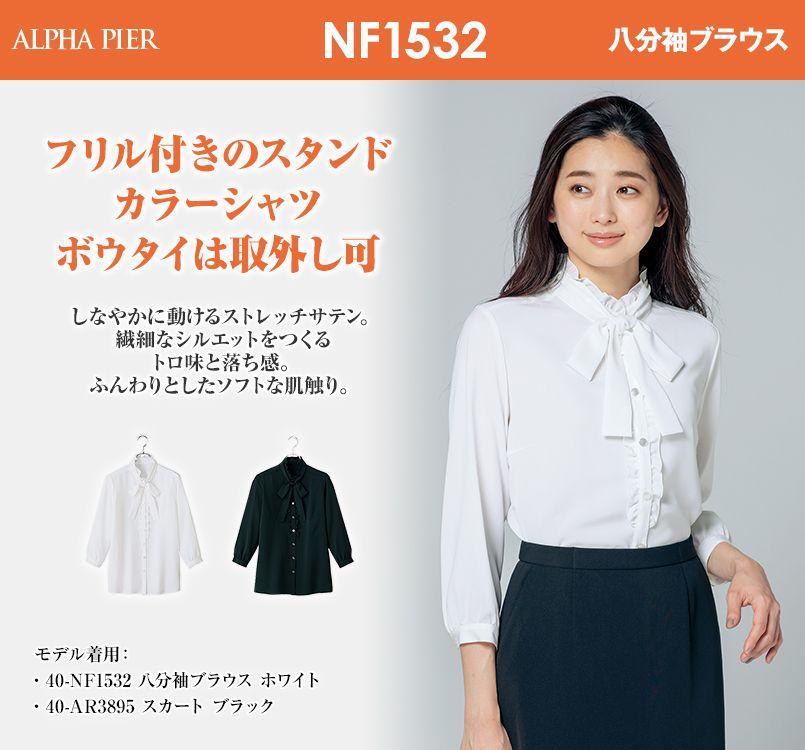 アルファピア NF1532 八分袖ブラウス(ボウタイ付き)