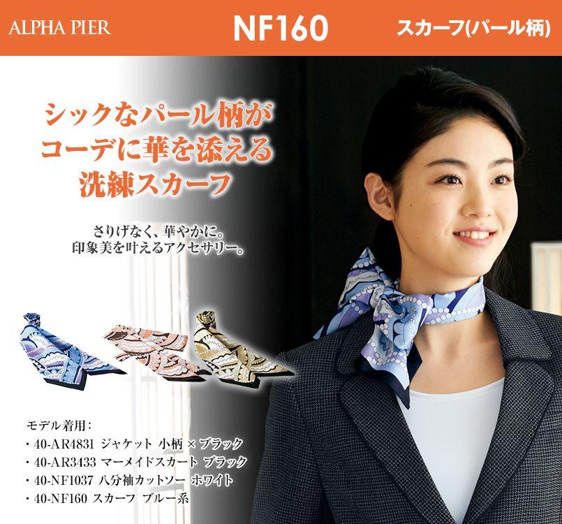 アルファピア NF160 スカーフ(パール柄)