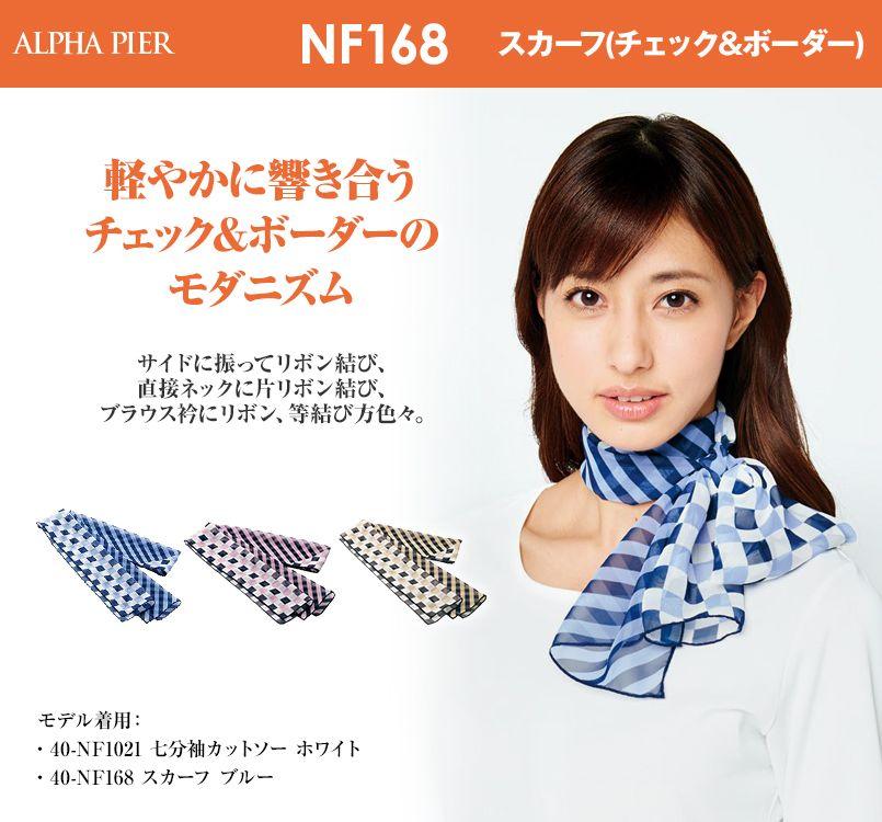 アルファピア NF168 スカーフ(チェック&ボーダー)
