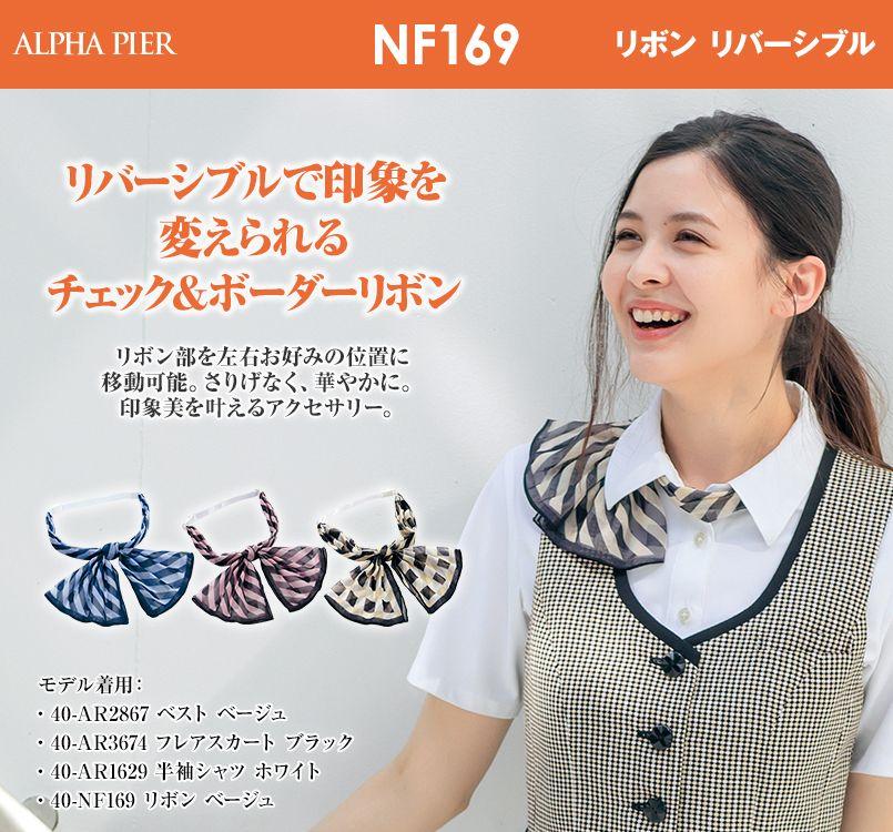アルファピア NF169 リボン(チェック&ボーダー) リバーシブル