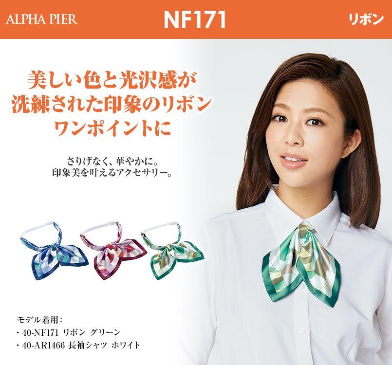 アルファピア NF171 光沢感が上品で美しいリボン