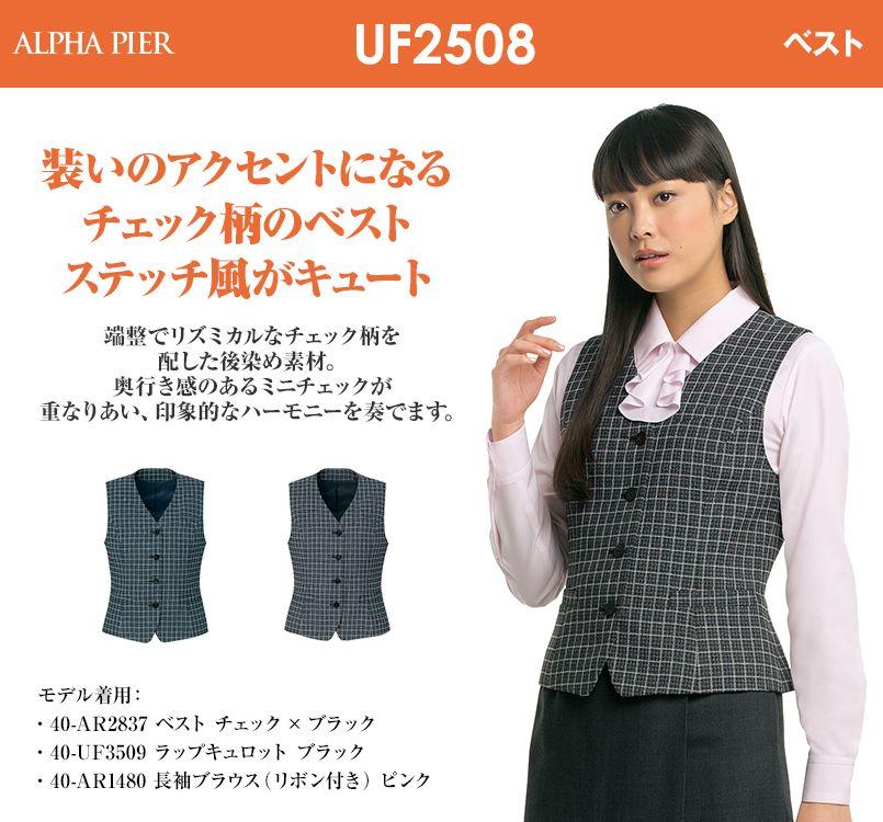 アルファピア UF2508 ベスト フレスコチェック
