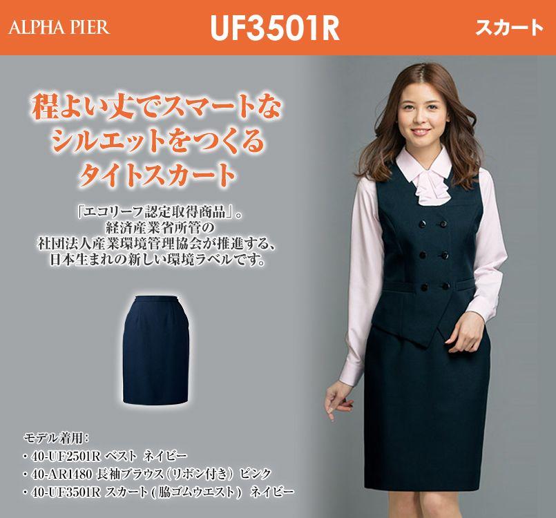 アルファピア UF3501R スカート(脇ゴムウエスト) 無地