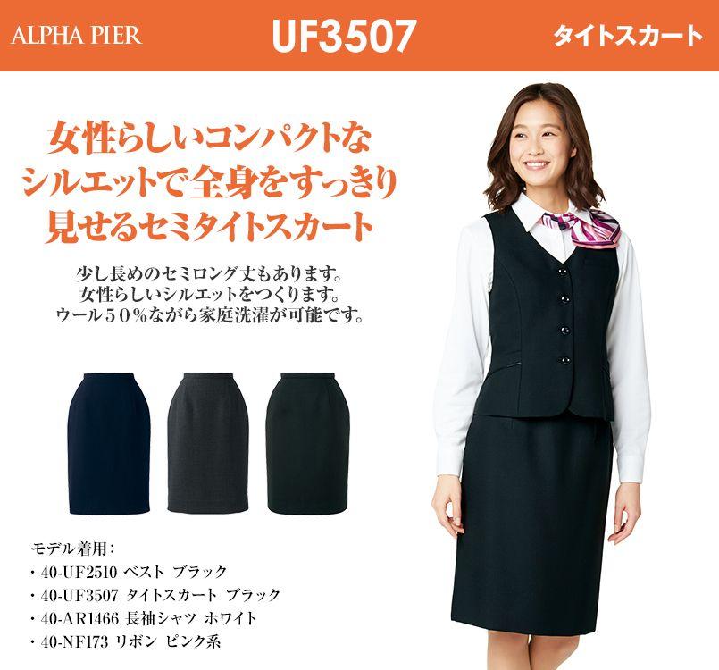 アルファピア UF3507 タイトスカート(レギュラー丈) 無地