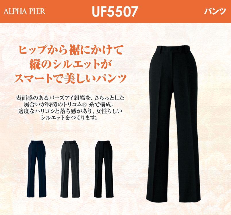 アルファピア UF5507 パンツ(ジャストウエスト) 無地