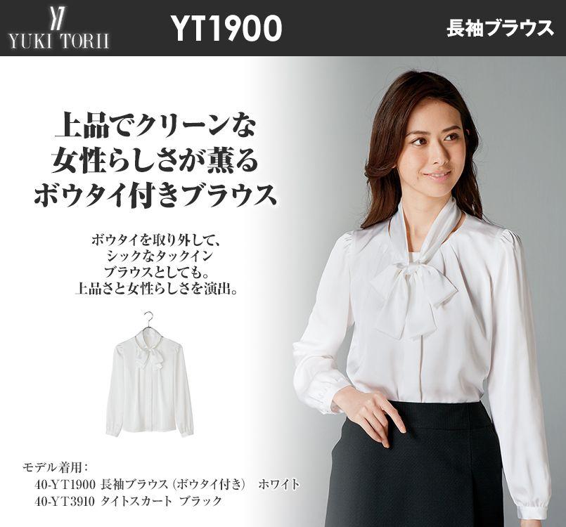 ユキトリイ YT1900 長袖ブラウス(ボウタイ付き)