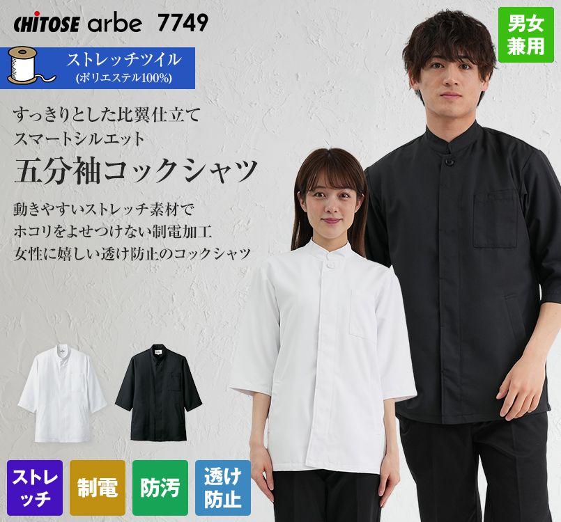 7749 チトセ(アルベ) 五分袖コックシャツ(男女兼用)
