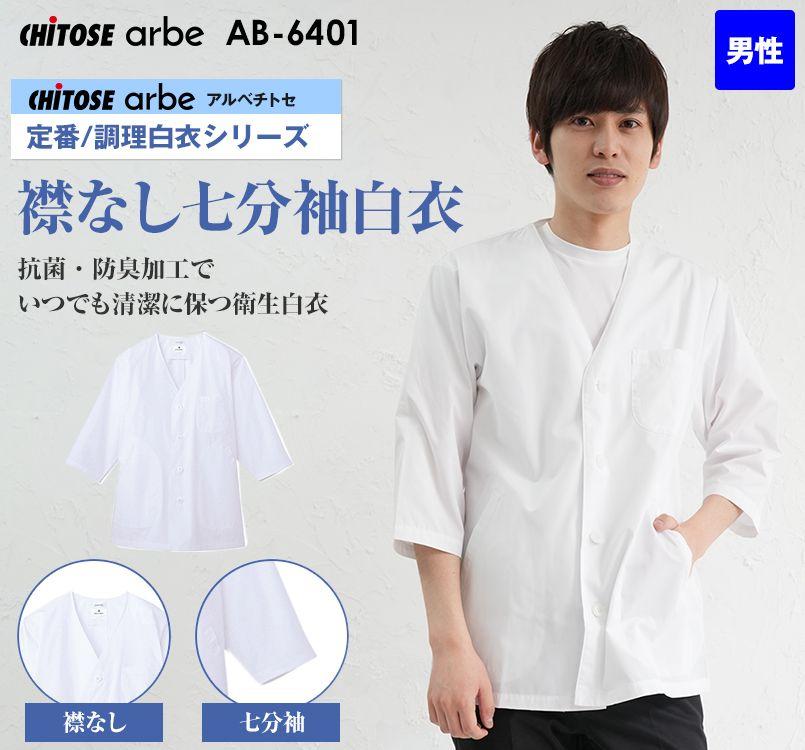 AB-6401 チトセ(アルベ) 七分袖 調理白衣(男性用) 襟なし