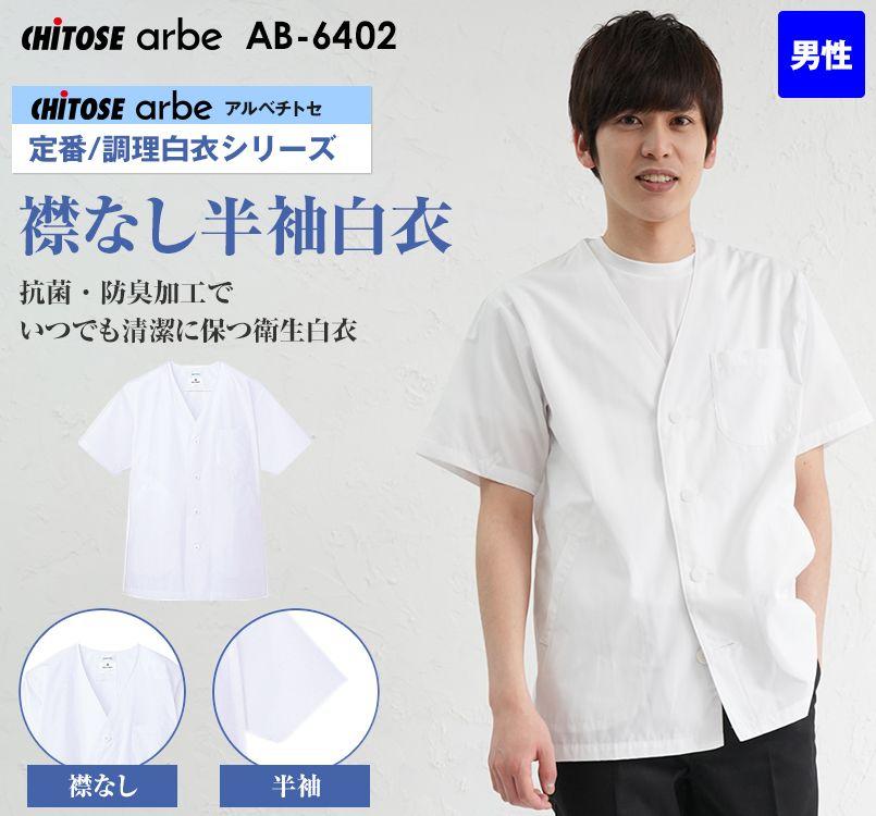 AB-6402 チトセ(アルベ) 半袖 調理白衣(男性用) 襟なし