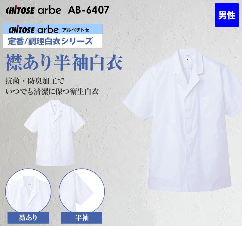 AB-6407 チトセ(アルベ) 半袖 調理白衣(男性用) 襟付き