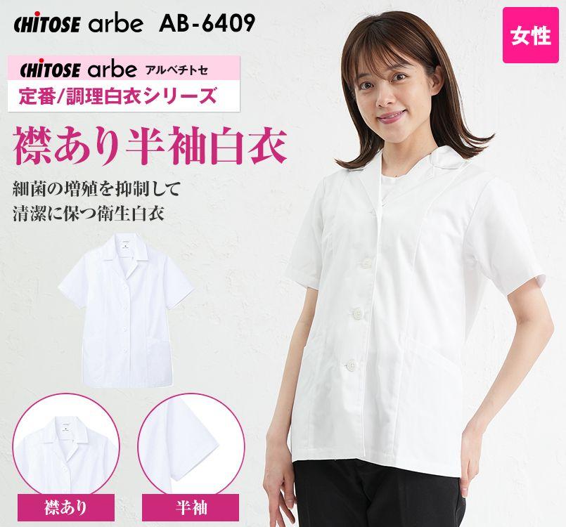 AB-6409 チトセ(アルベ) 半袖 調理白衣(女性用) 襟付き