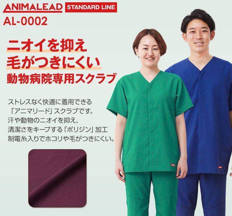 AL-0002 ANIMALEAD(アニマリード) 前開きスクラブ(男女兼用)