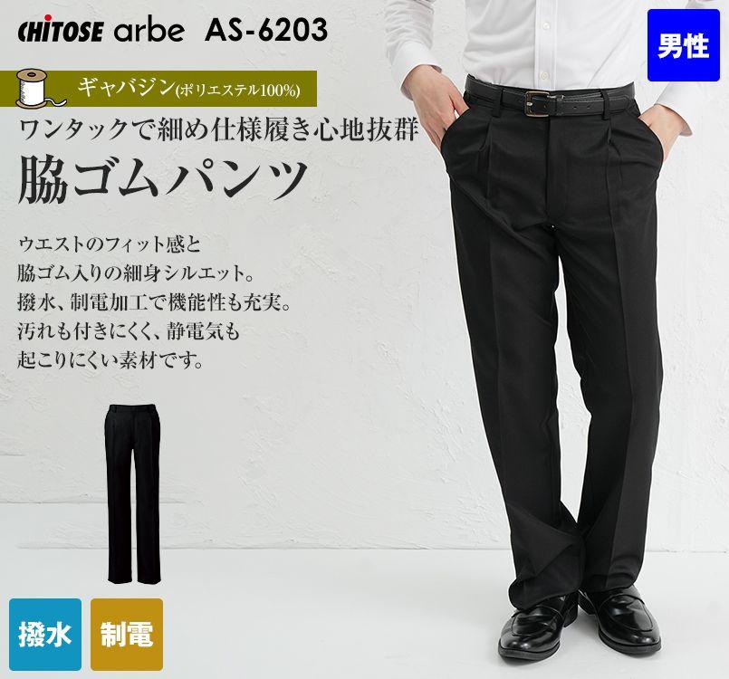 AS-6203 チトセ(アルベ) パンツ(男性用)