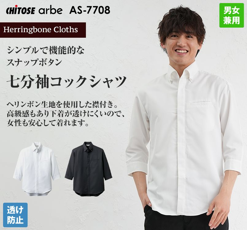 AS-7708 チトセ(アルベ) 七分袖コックシャツ(男女兼用)